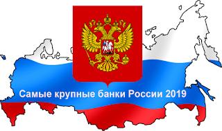 Самые крупные банки России 2019