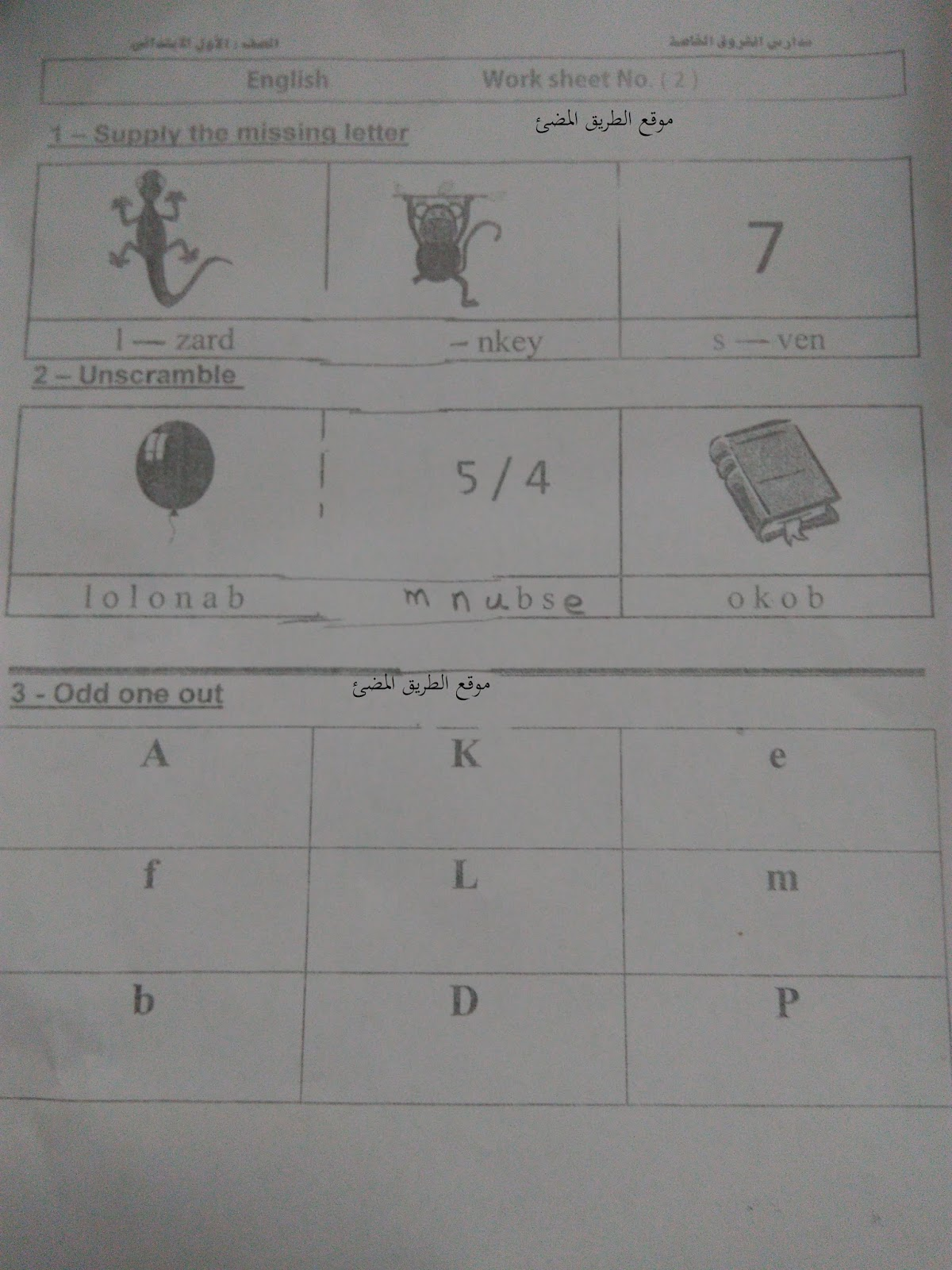 امتحان لغة انجليزية للصف الاول الابتدائى الترم الثانى