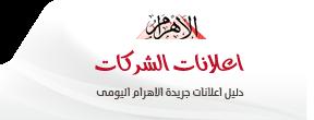 وظائف اهرام الجمعة عدد 11 نوفمبر 2016