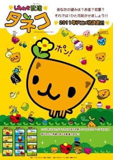 تقرير أنمي القط السعيد Shiawase Haitatsu Taneko