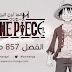 مانجا ون بيس الفصل 857 مترجم Manga One Piece 857 | تحميل + مشاهدة