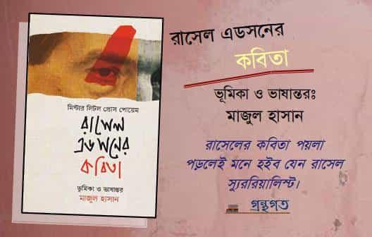 """'মাজুল হাসান' অনুদিত """"রাসেল এডসনের কবিতা""""র প্রবণতা বর্ণনা করেছেন মেহেরাব ইফতি"""