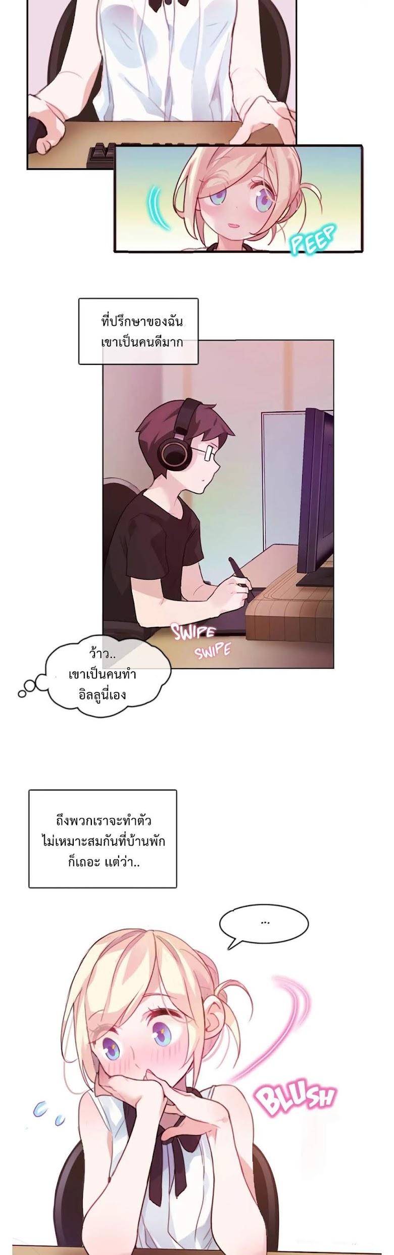 A Pervert s Daily Life - หน้า 20
