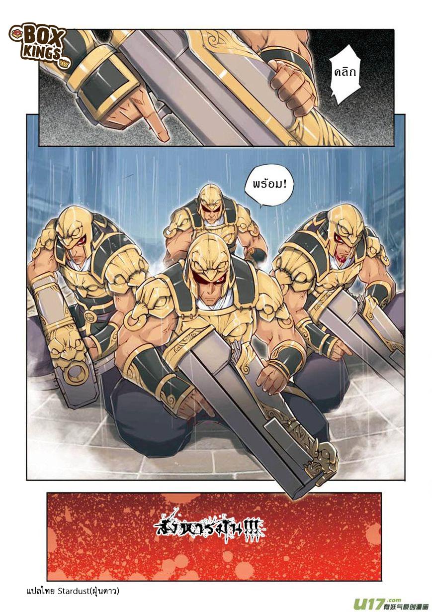 อ่านการ์ตูน Jiang Ye 13 ภาพที่ 20