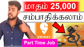 swiggy part time job salary,swiggy delivery boy earning,swiggy salary details