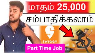 swiggy part time job salary,swiggy delivery boy earning,swiggy salary details