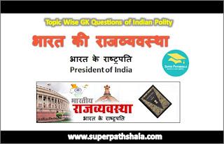 भारत के राष्ट्रपति GK Questions SET 8