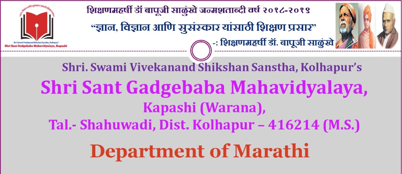 Department of Marathi