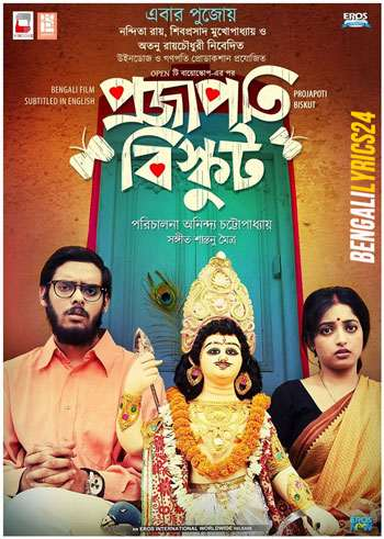 Projapoti Biskut, 2017, Movie, MP3 Songs, Wikipedia