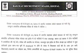 Download RRB Notice Regarding Non Display of Questions in Psychometric Test