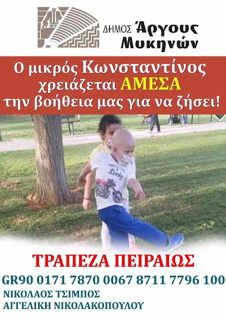 235. 000 ευρώ!!! έχουν συγκεντρωθεί μέχρι σήμερα για τον μικρό Κωνσταντίνο - Όμως δε φτάνουν