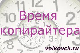 Время, организация копирайтинга