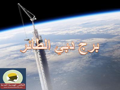 برج دبي الطائر