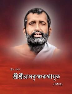 Ramakrishna Kathamrita ebook