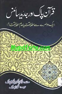 Quran Aur Jadeed Science Book