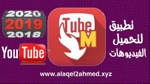 1a9793cc3 تطبيق جديد لتحميل الفيديوهات من اليوتيوب بسرعه جنونيه للاندرويد