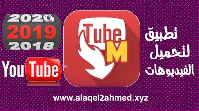 برنامج لتحميل الفيديوهات من اليوتيوب للاندرويد