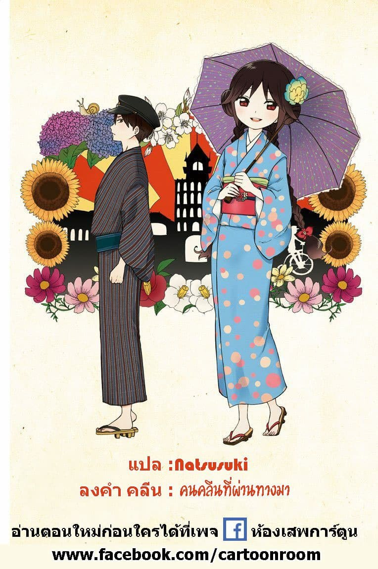 อ่านการ์ตูน Taishou Otome Otogibanashi ตอนที่ 2 หน้าที่ 22