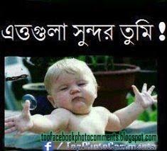 Fb comment photo comedy bengali : Giraftar hindi movie mp3 download
