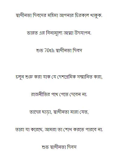 15 August Wishes Bengali