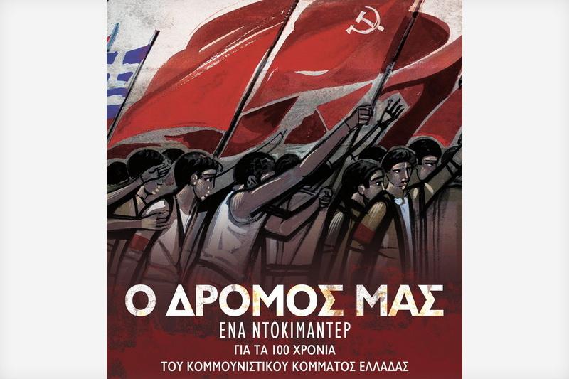 Ορεστιάδα: Προβολή του ντοκιμαντέρ «Ο Δρόμος μας» για τα 100 χρόνια του ΚΚΕ
