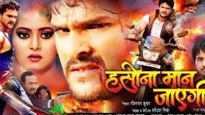 bhojpuri movie poster of Haseena Maan Jayegi