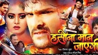 bhojpuri movie poster of Haseena Maan Jayegi