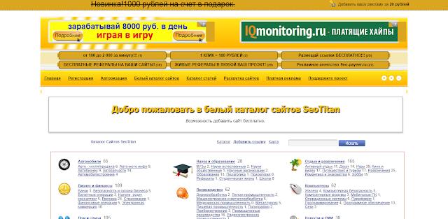 Seotitan каталог сайтов белый