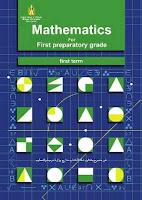 تحميل كتاب الرياضيات باللغة الفرنسية للصف الاول الاعدادى الترم الاول