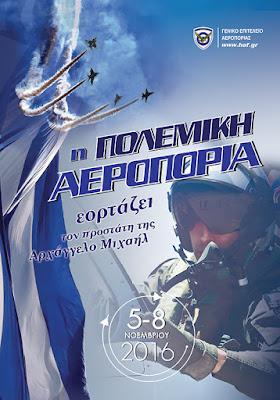 Η Πολεμική μας Αεροπορία γιορτάζει!