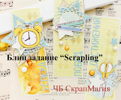 """Блиц задание """"Scrapling"""" - ШКОЛА"""