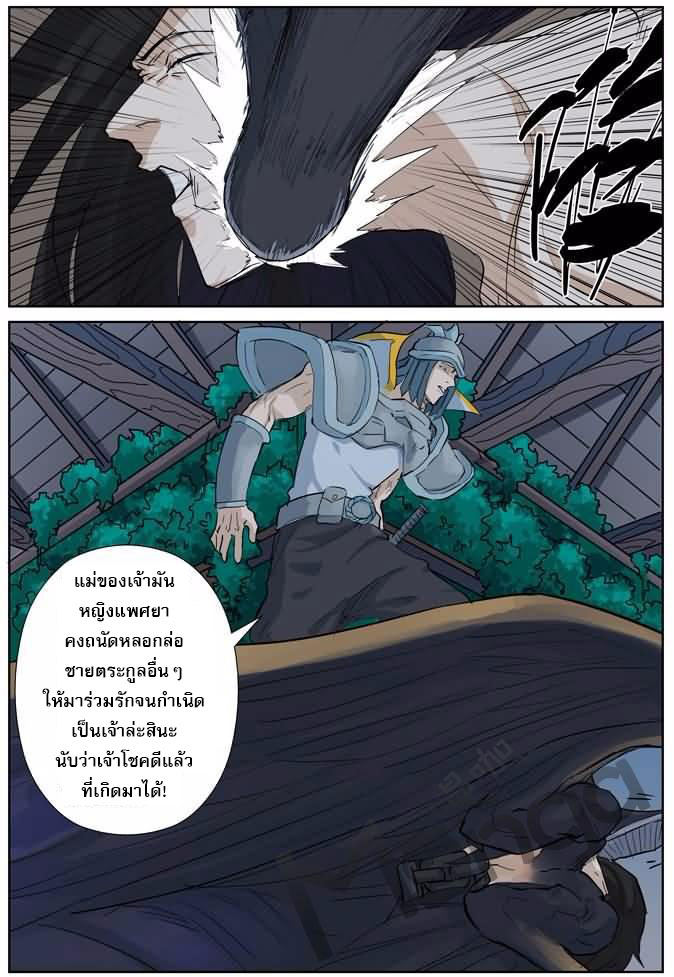 Tales of Demons and Gods ตอนที่ 160.5 หน้า 6
