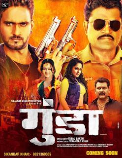 Gunda Poster wikipedia, HD Photos wiki, Gunda Bhojpuri Movie Star casts, News, Wallpapers, Full HD Video Songs, Trailer Videos, Promos