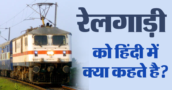 Train in Hindi
