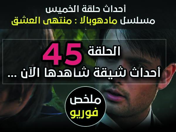 احداث حلقة الخميس مادهوبالا منتهى العشق - الحلقة 45 لودي نت