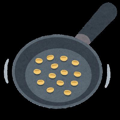 料理の「煎る」のイラスト