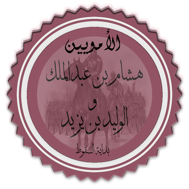 هشام بن عبدالملك الوليد بن يزيد