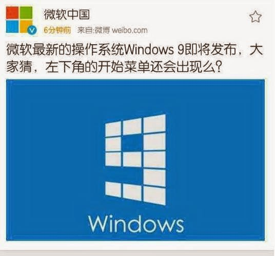 Windows 9, Microsoft Windows 9, Windows 9 for PC, Microsoft China, Microsoft, China, post on Windows 9, software, OS Windows 9, Windows 9 on Weibo, Windows,