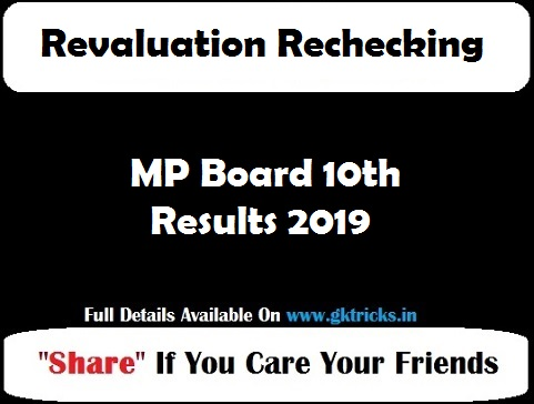 mp 10th Revaluation Rechecking