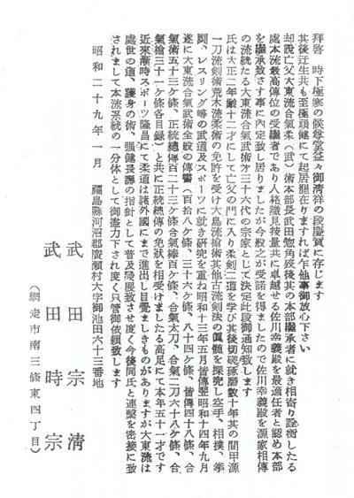 sagawa-daito-ryu-soke%2B%25281%2529.jpeg