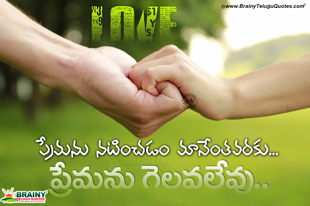 telugu love, heart touching love quotes, true love messages in telugu, Best Telugu love thoughts