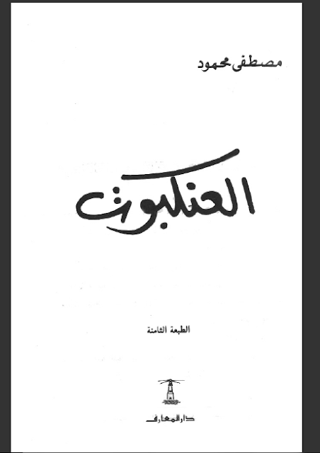 رواية العنكبوت الكاتب الدكتور مصطفى محمود
