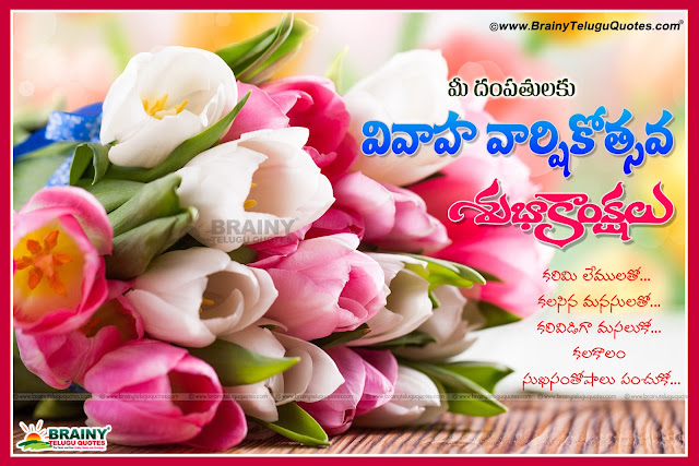 Here is marriage anniversary wishes to husband in telugu,marriage anniversary wishes to sister in telugu,marriage anniversary wishes for parents in telugu,marriage anniversary wishes to friend in telugu,marriage anniversary wishes to brother in telugu,,marriage anniversary wishes in telugu,marriage anniversary wishes in telugu,marriage anniversary wishes to boss in telugu