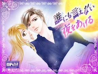 Izumi Miyazono - Dare nimo Ienai Yoru o Ageru (Petit Comic 2011)