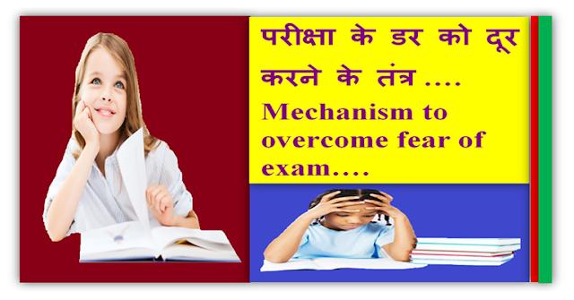 परीक्षा के डर को दूर करने के तंत्र  - Mechanism to overcome fear of exam