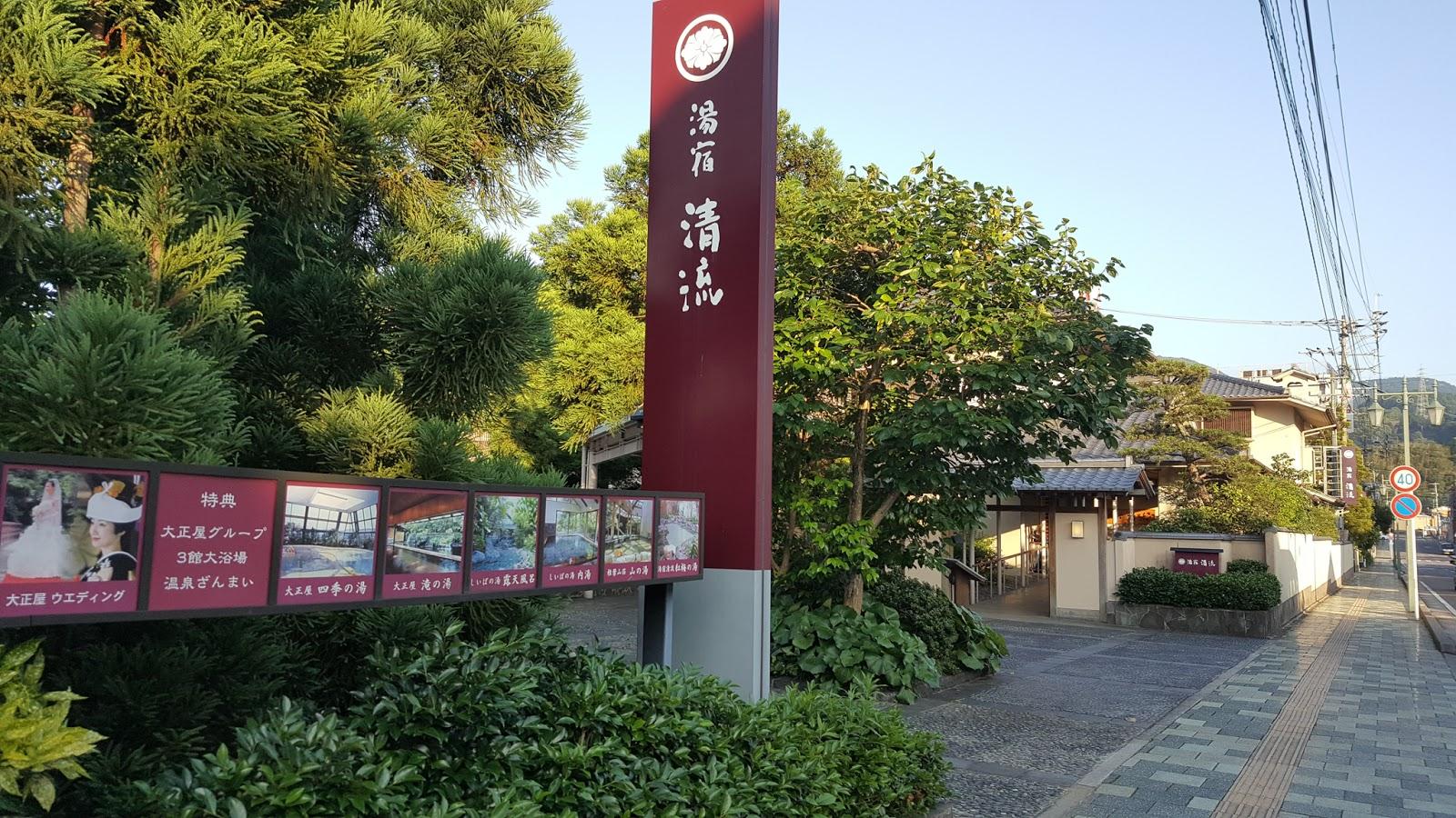 北九州 温泉