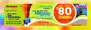 "keralalottery.info, ""kerala lottery result 13 10 2018 karunya kr 366"", 13th October 2018 result karunya kr.366 today, kerala lottery result 13.10.2018, kerala lottery result 13-10-2018, karunya lottery kr 366 results 13-10-2018, karunya lottery kr 366, live karunya lottery kr-366, karunya lottery, kerala lottery today result karunya, karunya lottery (kr-366) 13/10/2018, kr366, 13.10.2018, kr 366, 13.10.2018, karunya lottery kr366, karunya lottery 13.10.2018, kerala lottery 13.10.2018, kerala lottery result 13-10-2018, kerala lottery result 13-10-2018, kerala lottery result karunya, karunya lottery result today, karunya lottery kr366, 13-10-2018-kr-366-karunya-lottery-result-today-kerala-lottery-results, keralagovernment, result, gov.in, picture, image, images, pics, pictures kerala lottery, kl result, yesterday lottery results, lotteries results, keralalotteries, kerala lottery, keralalotteryresult, kerala lottery result, kerala lottery result live, kerala lottery today, kerala lottery result today, kerala lottery results today, today kerala lottery result, karunya lottery results, kerala lottery result today karunya, karunya lottery result, kerala lottery result karunya today, kerala lottery karunya today result, karunya kerala lottery result, today karunya lottery result, karunya lottery today result, karunya lottery results today, today kerala lottery result karunya, kerala lottery results today karunya, karunya lottery today, today lottery result karunya, karunya lottery result today, kerala lottery result live, kerala lottery bumper result, kerala lottery result yesterday, kerala lottery result today, kerala online lottery results, kerala lottery draw, kerala lottery results, kerala state lottery today, kerala lottare, kerala lottery result, lottery today, kerala lottery today draw result"