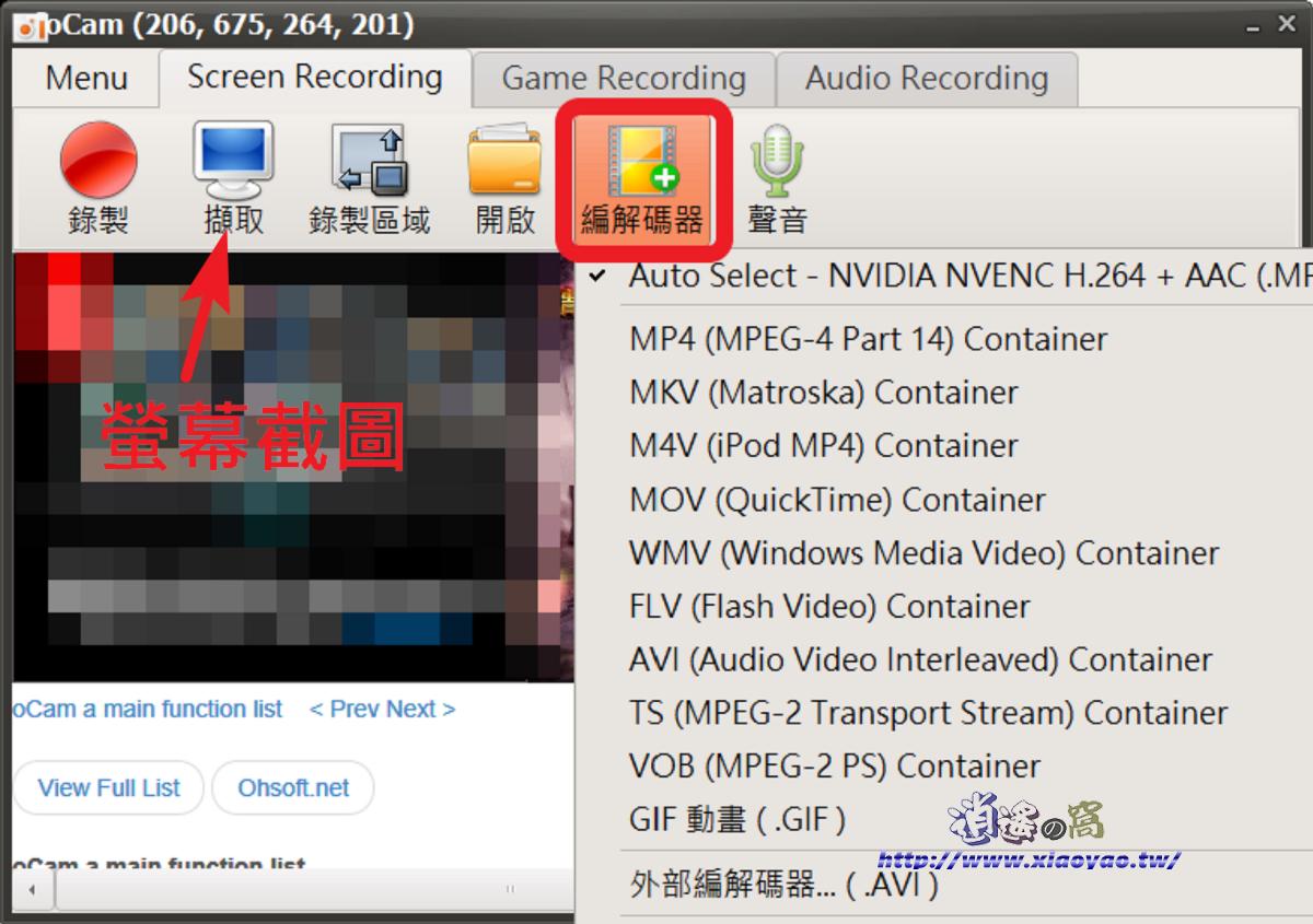 oCam 免費螢幕錄影、截圖、錄音軟體