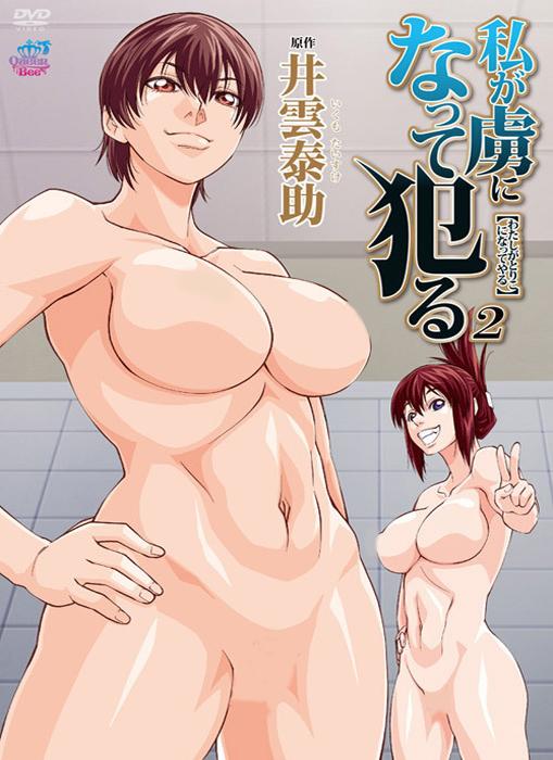 Watashi ga Toriko ni Natte Yaru