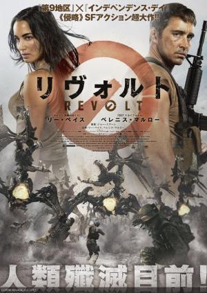 Cuộc Trổi Dậy - Revolt (2017)